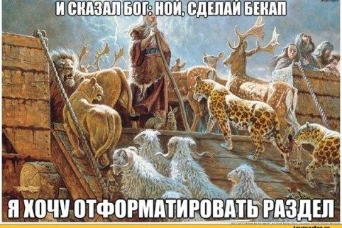 И сказал Бог: Ной, сделай бэкап, я хочу отформатировать раздел