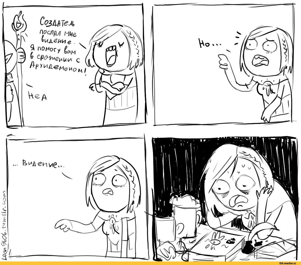 комикс мемы / смешные картинки и другие приколы: комиксы