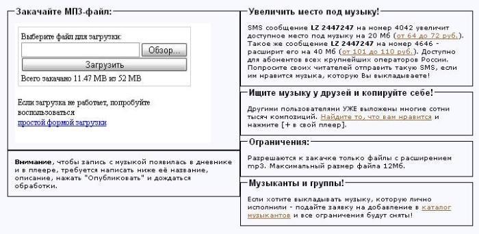 Уменьшаем размер MP3 с помощью SAV Converter