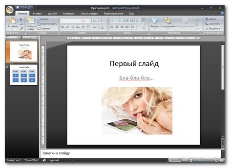 Перевод презентации в рисунки