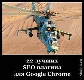 SEO плагины для Google Chrome (подборка из 22 плагинов от Глобатора)