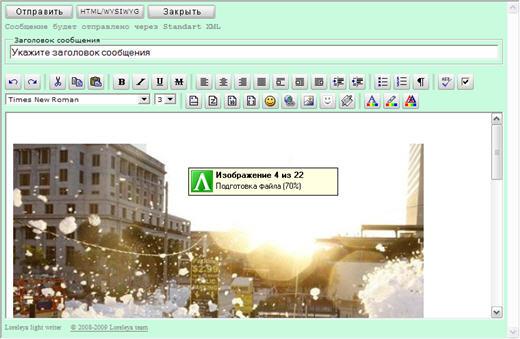 Как загрузить в блог Liveinternet много фото с помощью клиента Лорелея