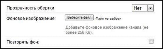 Настройка оформления своего канала YouTube