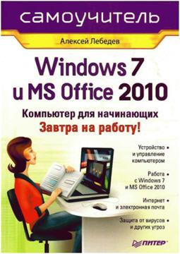 Полезные книги: Windows 7 и Office 2010. Компьютер для начинающих