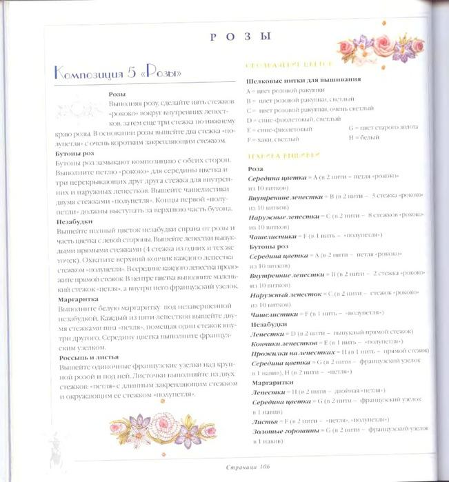 rokoko_104 (651x700, 109Kb)