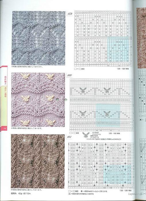 Knitting Pattrens Book 250 064 (508x700, 150Kb)