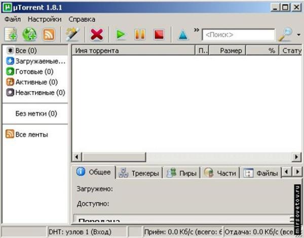 Что такое torrent и как им пользоваться