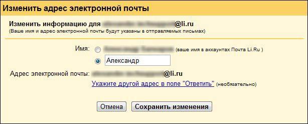 Как поменять имя и пароль в почте liveinternet.ru (li.ru). Создание почты ЛиРу