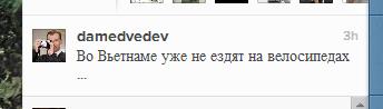 Ехал Медведев на велосипеде