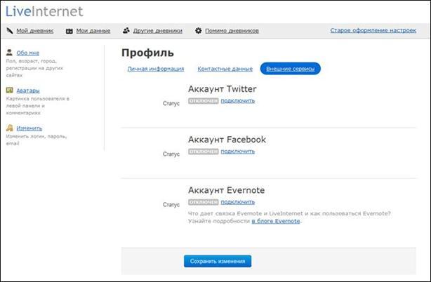 Внешние сервисы в новых настройках ЛиРу. Подключение дневника к Twitter, Facebook и LiveJournal