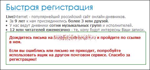 Как зарегистрировать (создать, завести) дневник на Liveinternet.ru