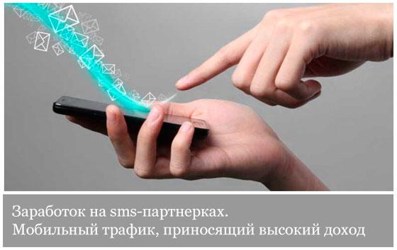 Заработок на sms партнерках. Мобильный трафик, приносящий высокий доход