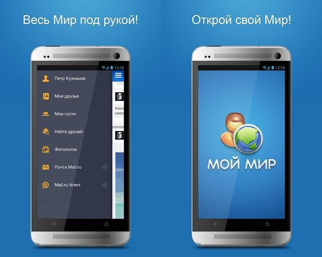 Приложение Android «Мой Мир» с фотографиями и музыкой скачать