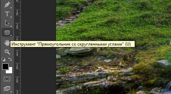 Урок: Закругление уголков фотографии