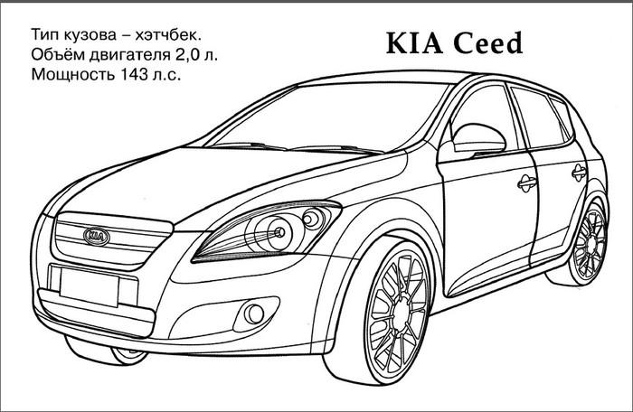 Раскраска автомобили KIA. Обсуждение на LiveInternet