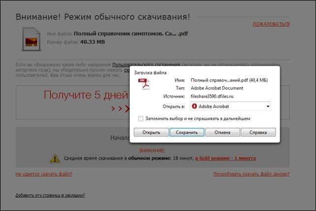 Как бесплатно скачать файл на сайте DepositFiles