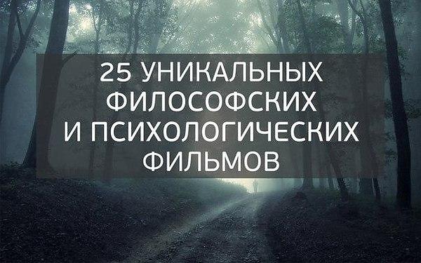 25 уникальных философских и психологических фильмов
