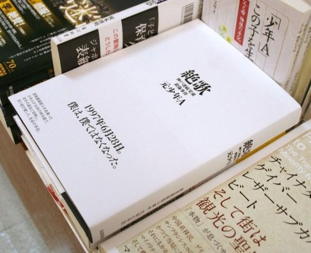 Не для семейного чтения. Леденящие душу книги, написанные серийными убийцами