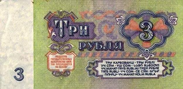Деньги прошлого, или Что сколько стоило в СССР