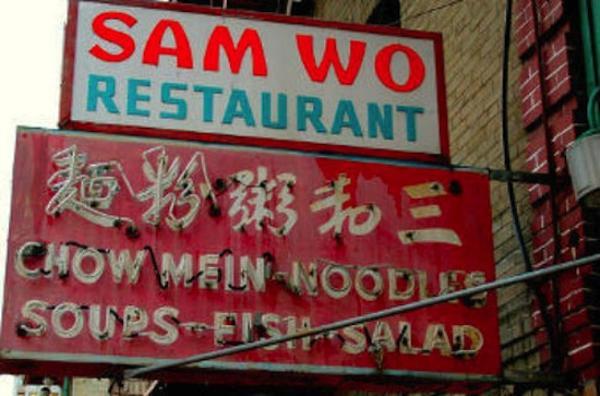 Самый грубый официант по имени Фунг из Сан Франциско