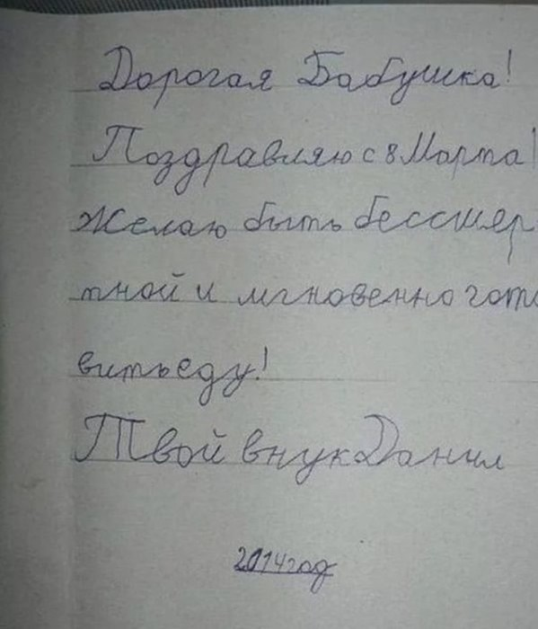 Детские записки, которые заставят вас улыбаться от умиления