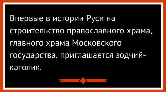 Какое секретное имя у Москвы