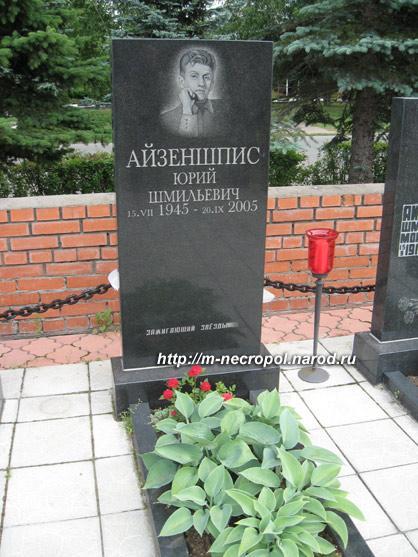 За что сидел в тюрьме известный продюсер Юрий Айзеншпис