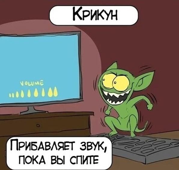 Вредные демоны, которые живут рядом с нами!