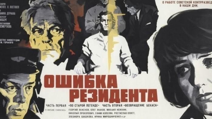 6 интересных фактов о фильме «Ошибка резидента»