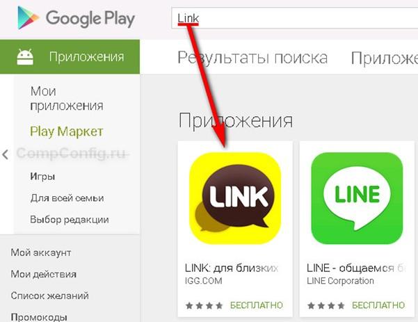 Как установить приложение на Андроид через браузер