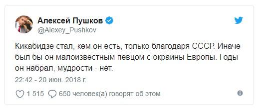 Предрекшему крах России Кикабидзе напомнили о его происхождении