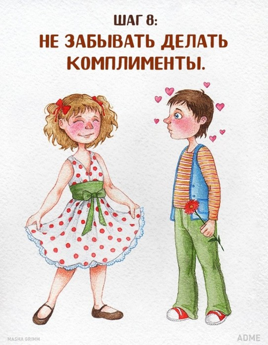 12 шагов к отношениям, которые будут радовать всю жизнь