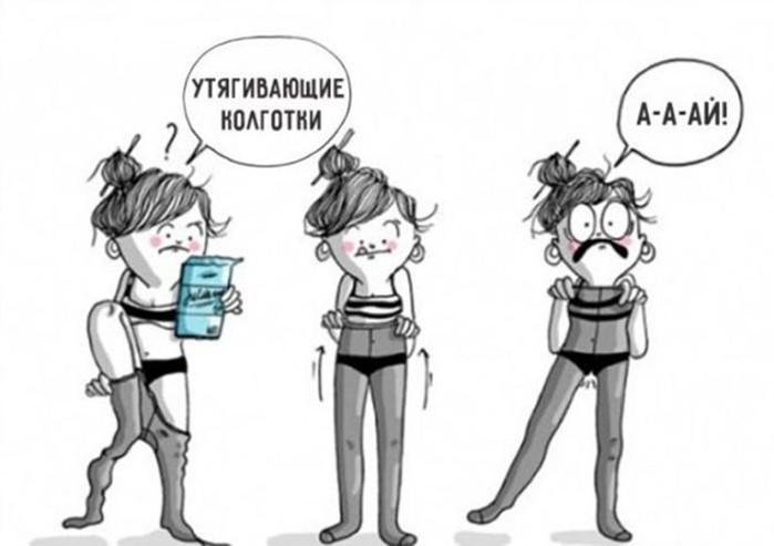 Шуточно правдивые иллюстрации о том, как сложно быть девушкой