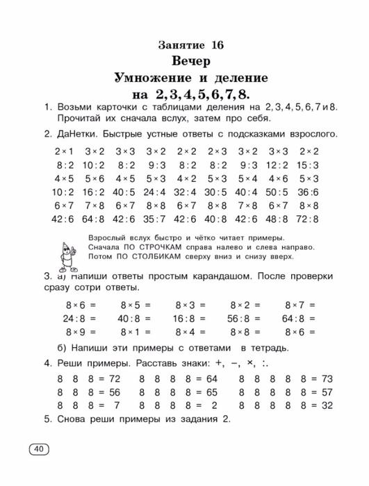 Узорова О.В., Нефедова Е.А. Быстро учим таблицу умножения.-40 (531x700, 174Kb)
