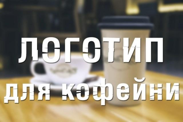 Создаём логотип для кофейни