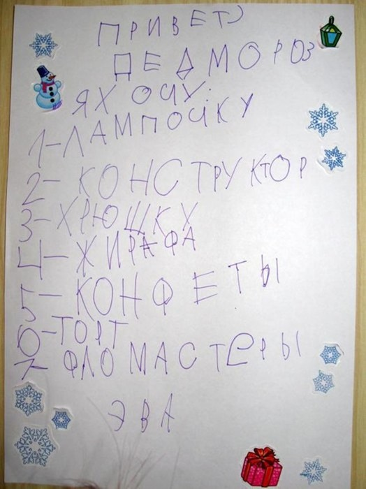 Самые милые и смешные письма детей Деду Морозу
