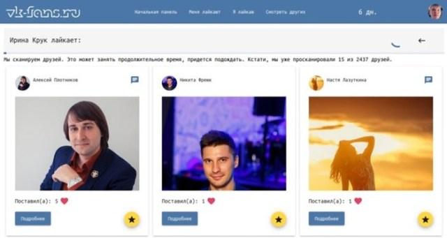 Как узнать, кого лайкает человек ВКонтакте?
