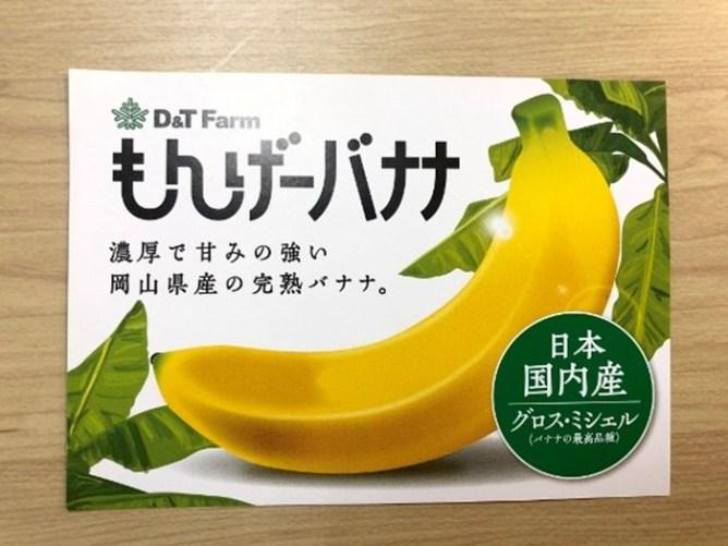 Японские ученые выращивают бананы со съедобной кожурой