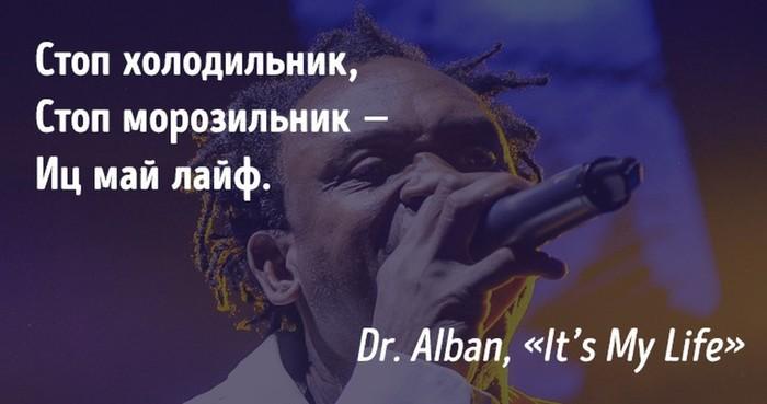 Странные фразы, которые слышатся в популярных песнях