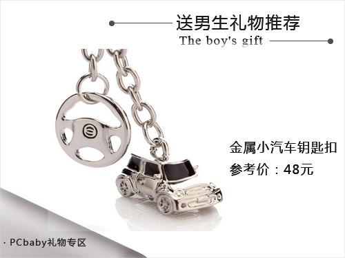 霸氣獅子座男生的專屬禮物_送男生什么禮物_專題_太平洋親子網