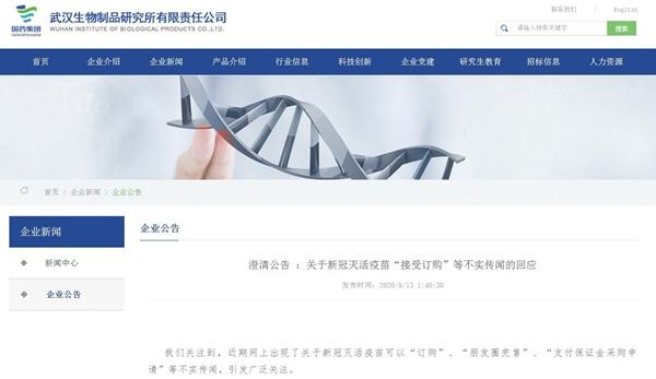 """武漢生物制品研究所:新冠疫苗""""可訂購""""等傳聞不實_新民社會_新民網"""