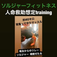 人命救助想定training