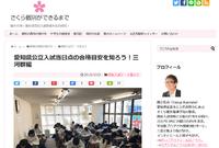 愛知県公立入試当日点の合格目安【三河群】を知りたければ!このサイトを見よう!