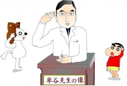 靜岡市の鍼灸専門治療院【喜らく】の健康日記:率谷(そっこく)というツボ