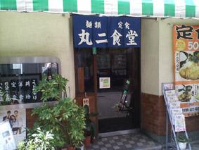 京つうランチブログ:「丸二食堂」でカツカレー
