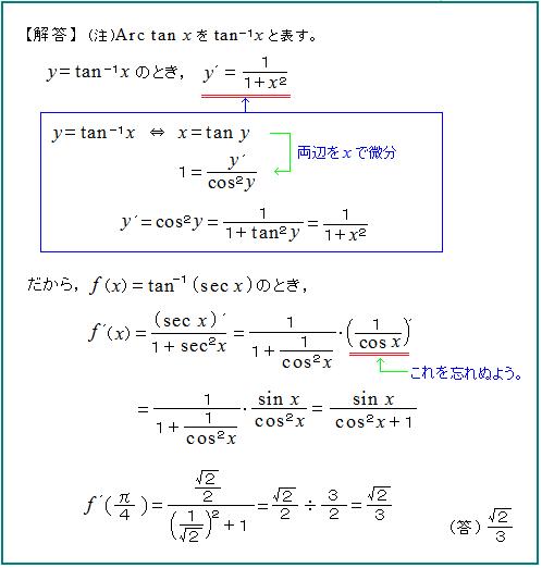 三石・數學塾:第302回數検1級・1次(問題6)