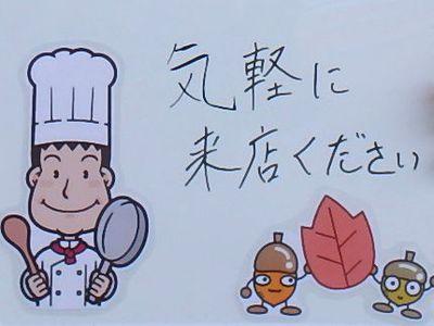 レストランではありませんが、三栄ホームです