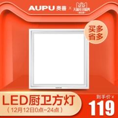 Recessed Kitchen Lighting Design Stores 奥普照明集成吊顶led平板灯300x600铝扣板嵌入式厨房灯卫生间主1 图片