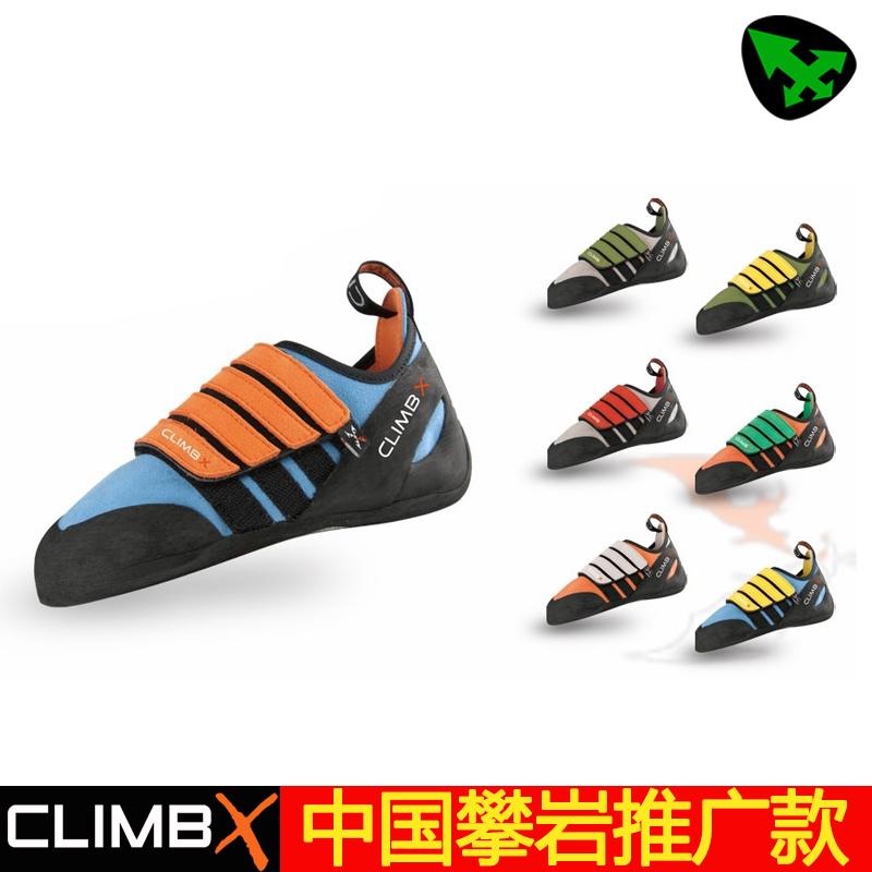 攀巖鞋價格_攀巖鞋哪個品牌好_什么牌子的攀巖鞋好-登山攀巖攀冰正品比價 - 挖東西