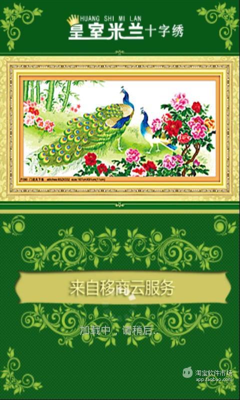 十字繡軟體 在線上討論十字繡軟體瞭解十字繡教學以及中國十字繡網 app(共78筆1 2頁)-硬是要APP